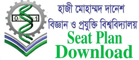 HSTU Seat Plan,HSTU Admission Seat Plan,HSTU Admission Seat Plan
