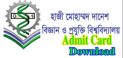 HSTU Admit Card 2019