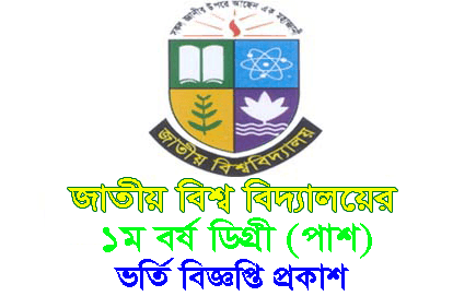 NU Degree Admission Circular 2017-18 PDF,NU Degree Admission Circular 2018-19