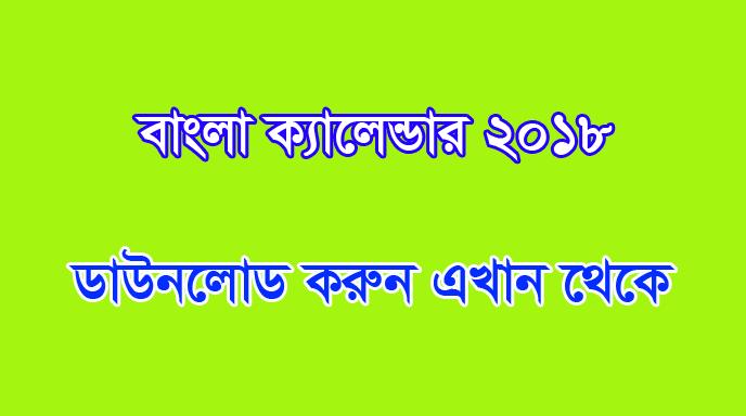 Bengali Calendar 2018,Bengali Calendar 1425