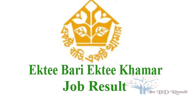 Ektee Bari Ektee Khamar Job Result 2018