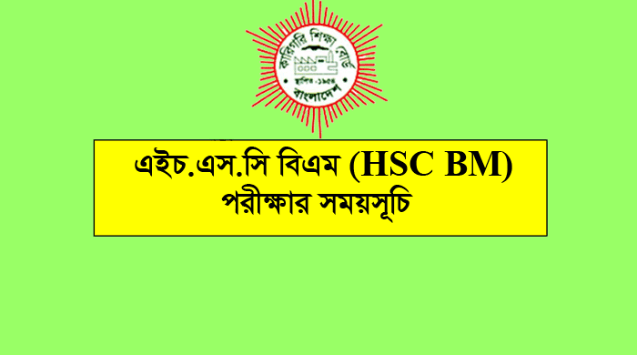 HSC BM Routine 2020, HSC BM Exam Routine 2020