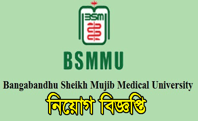 BSMMU Job Circular 2018