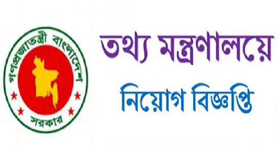 Bangladesh Ministry of Information MOI Job Circular 2021