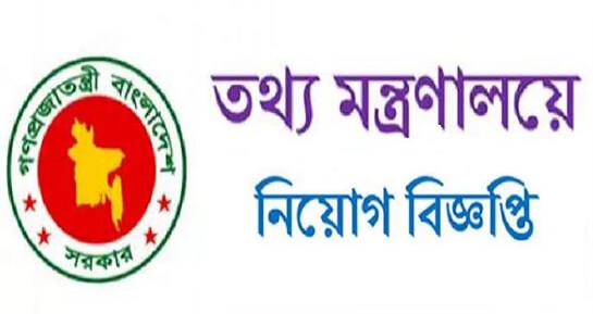 Bangladesh Ministry of Information MOI Job Circular 2021