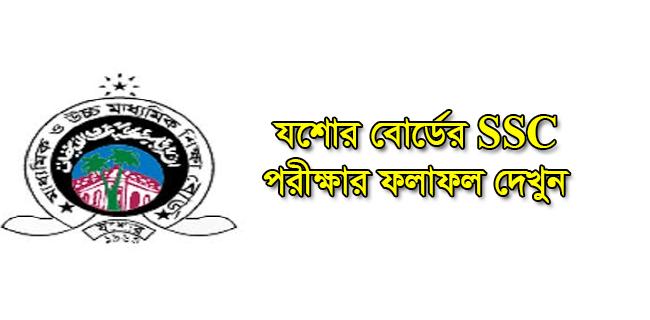 SSC Result 2020-21 Jessore Board