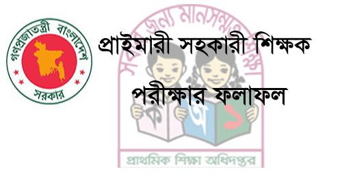 Primary Results 2018, Primary Assistant Teacher Result 2018,Primary School Teacher Job Exam Result 2018