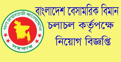 Civil Aviation Authority Bangladesh CAAB Job Circular 2021