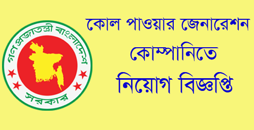 Coal Power Generation Company Job Circular 2021