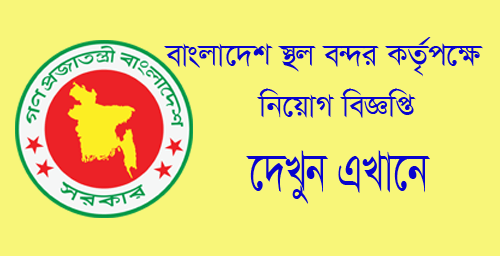 Banladesh land Authority Job circular 2021