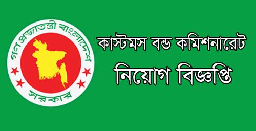 Bangladesh Custom bond comissionarate job circular 2021
