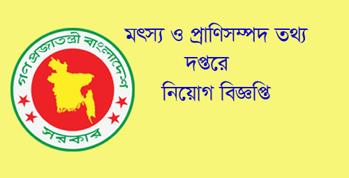 Department of Fisheries and Livestock Job circular 2018