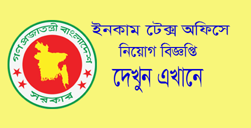 Income Tax Office Job Circular 2019