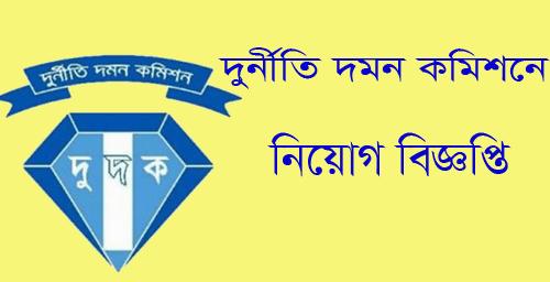 Anti Corruption Commission Bangladesh Job Circular 2018