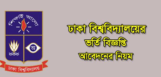 Dhaka University Admission 2021