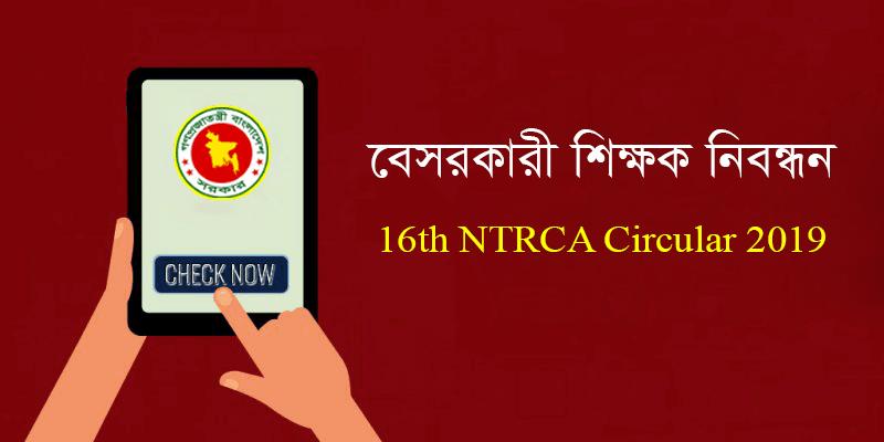 NTRCA Circular 2019