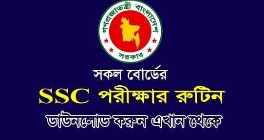 SSC Result 2020 Bangladesh