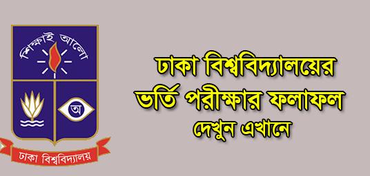 Dhaka University Admission Result 2019