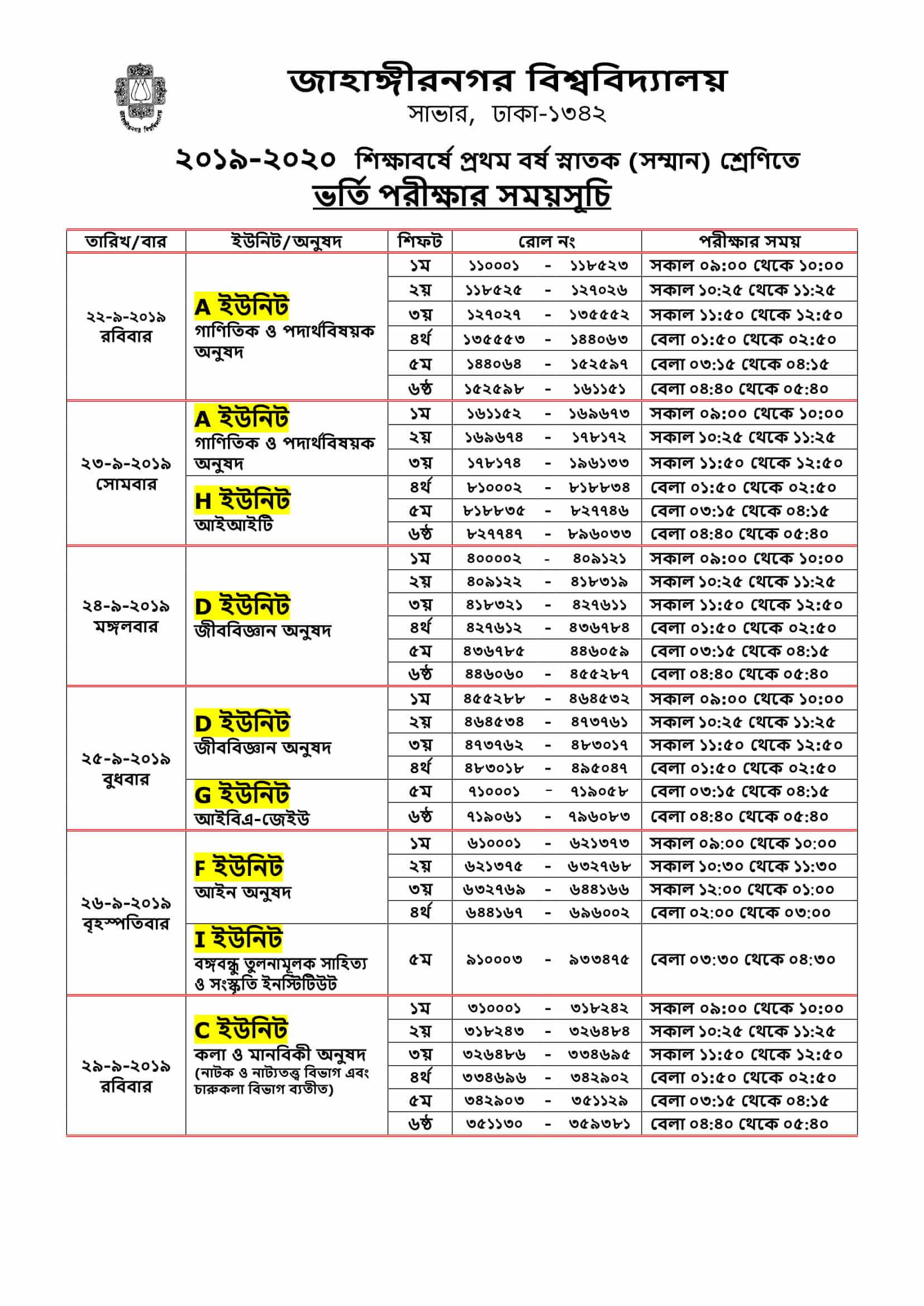 Jahangirnagar University Admission Exam Date