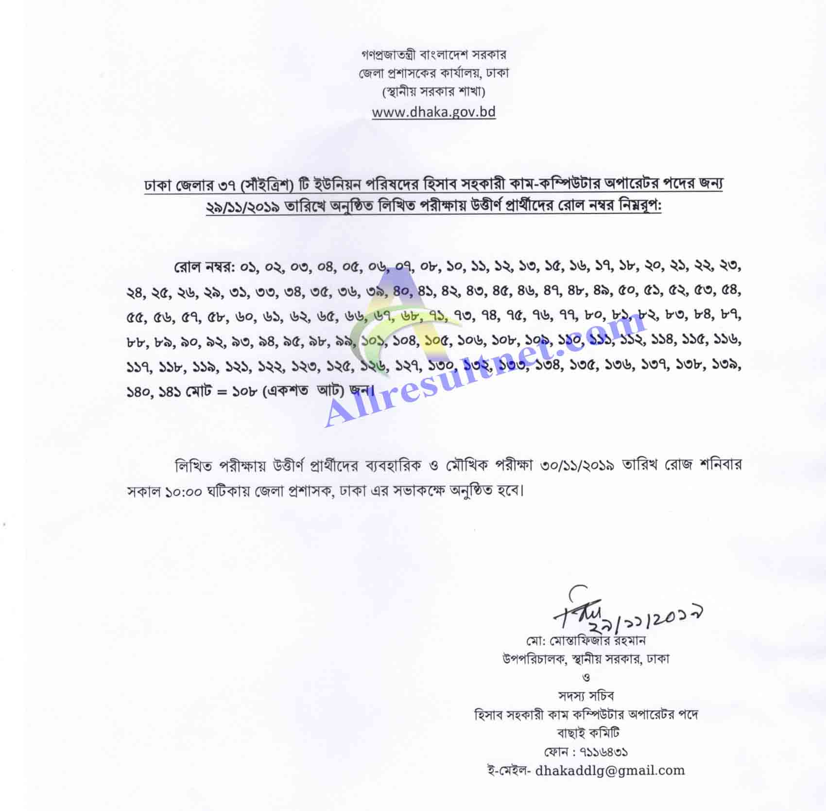 Dhaka DC Office Job Result 2021
