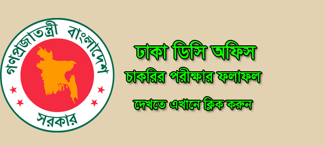 Dhaka DC Offiice Job Result 2021