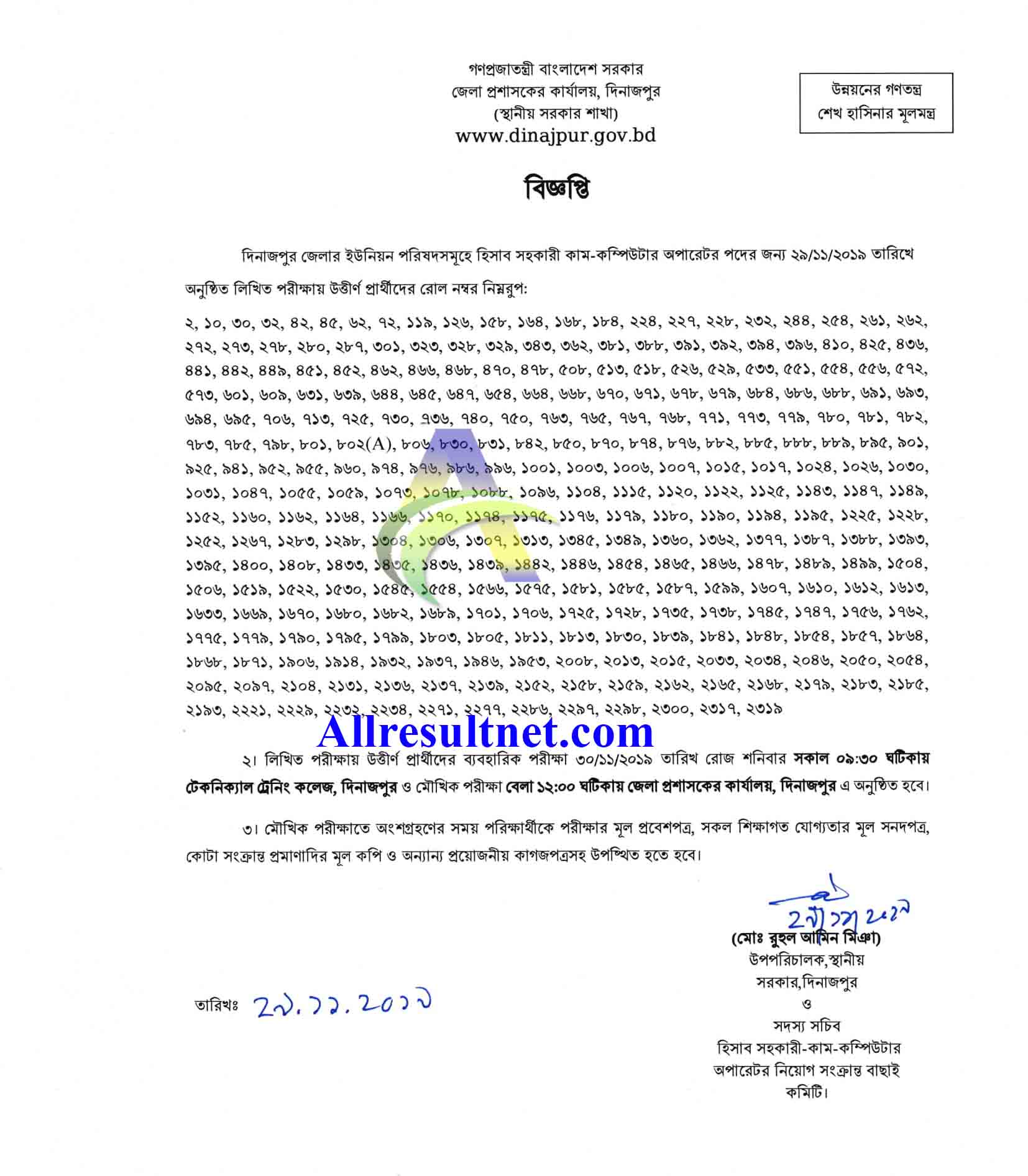 Dinajpur DC Office Job Result