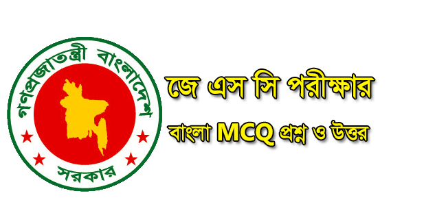 JSC Bangla Question Solution 2021