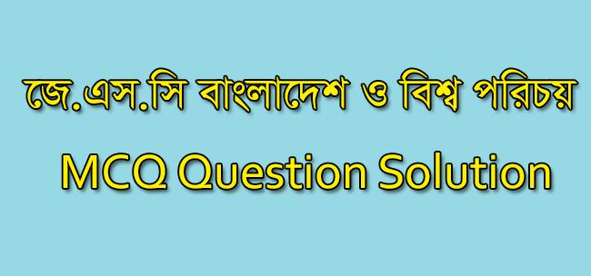 JSC Bangladesh O Bisho Porichoy MCQ Solution 2019