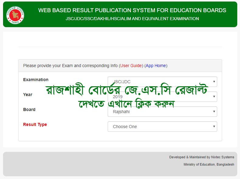 JSC Result 2020 Rajshahi Board