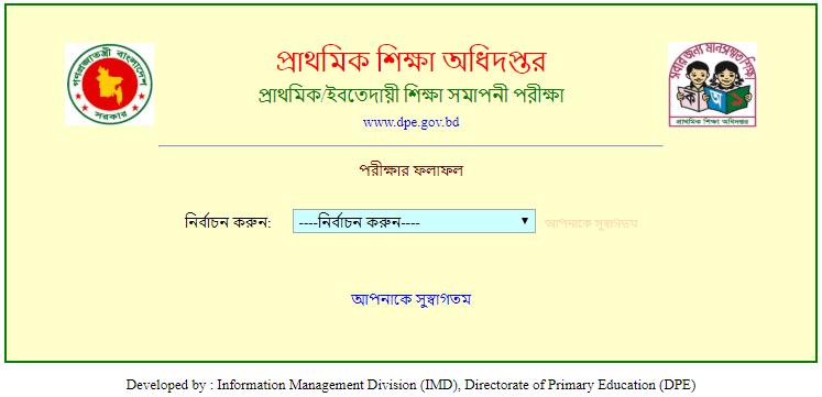 PSC Exam Result 2021