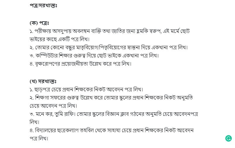 JSC Bangla Question Solution 2021
