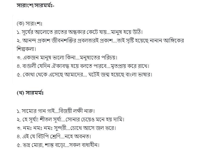 JSC Bangla Question 2021
