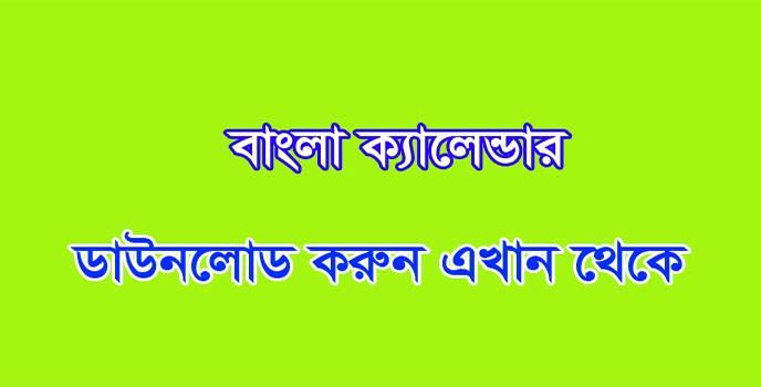 Bengali Calendar 2021