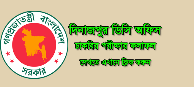 Dinajpur DC Office Job Result 2021