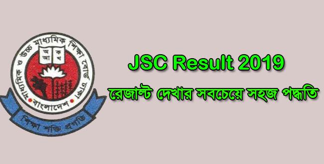 JSC Result 2019 Published