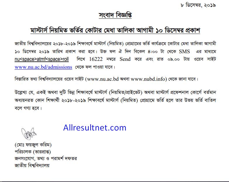 Masters Admission Result 2019 Quota Merit