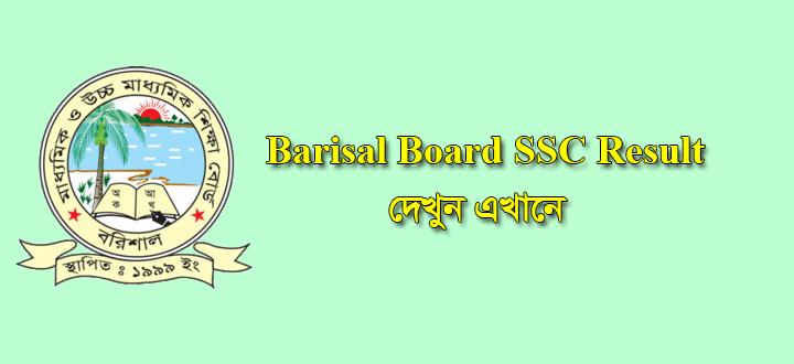 SSC Result 2020-21 Barisal Board