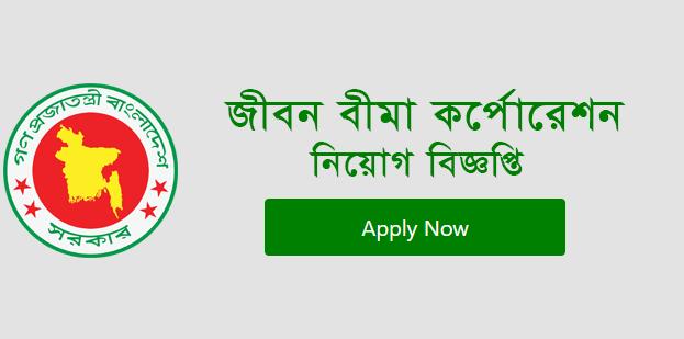 Jiban Bima Job Circular 2020