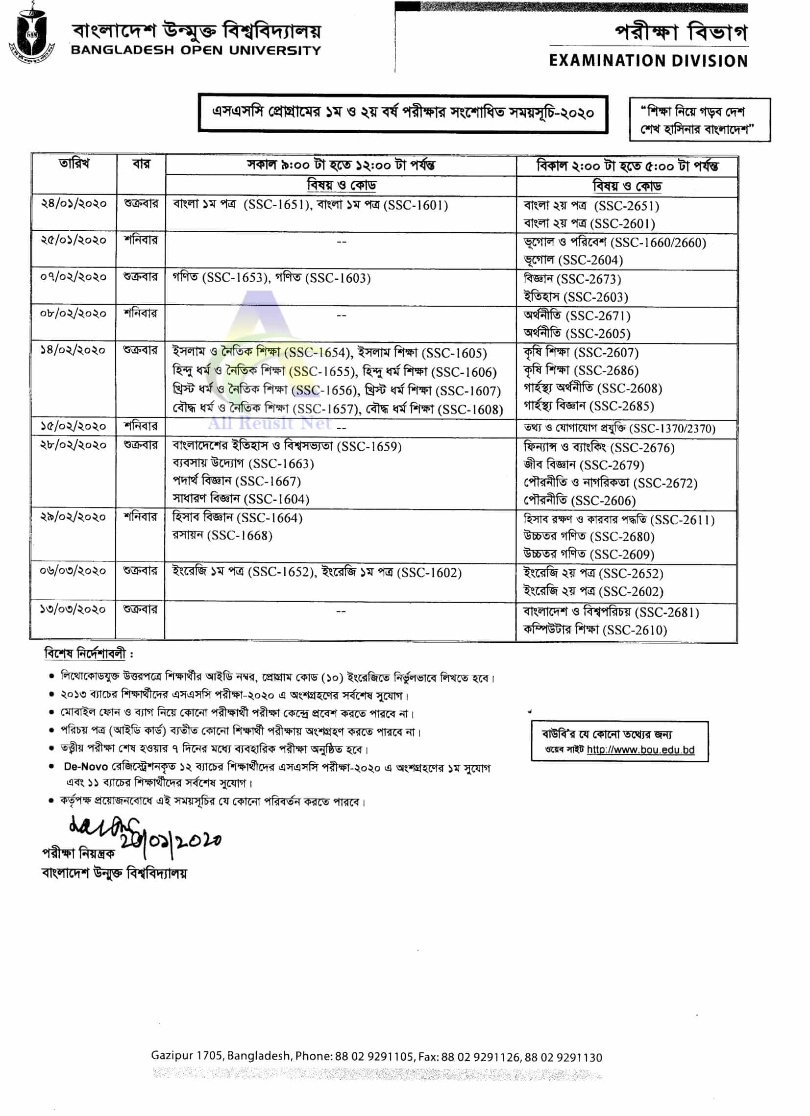 New BOU SSC Routine 2021
