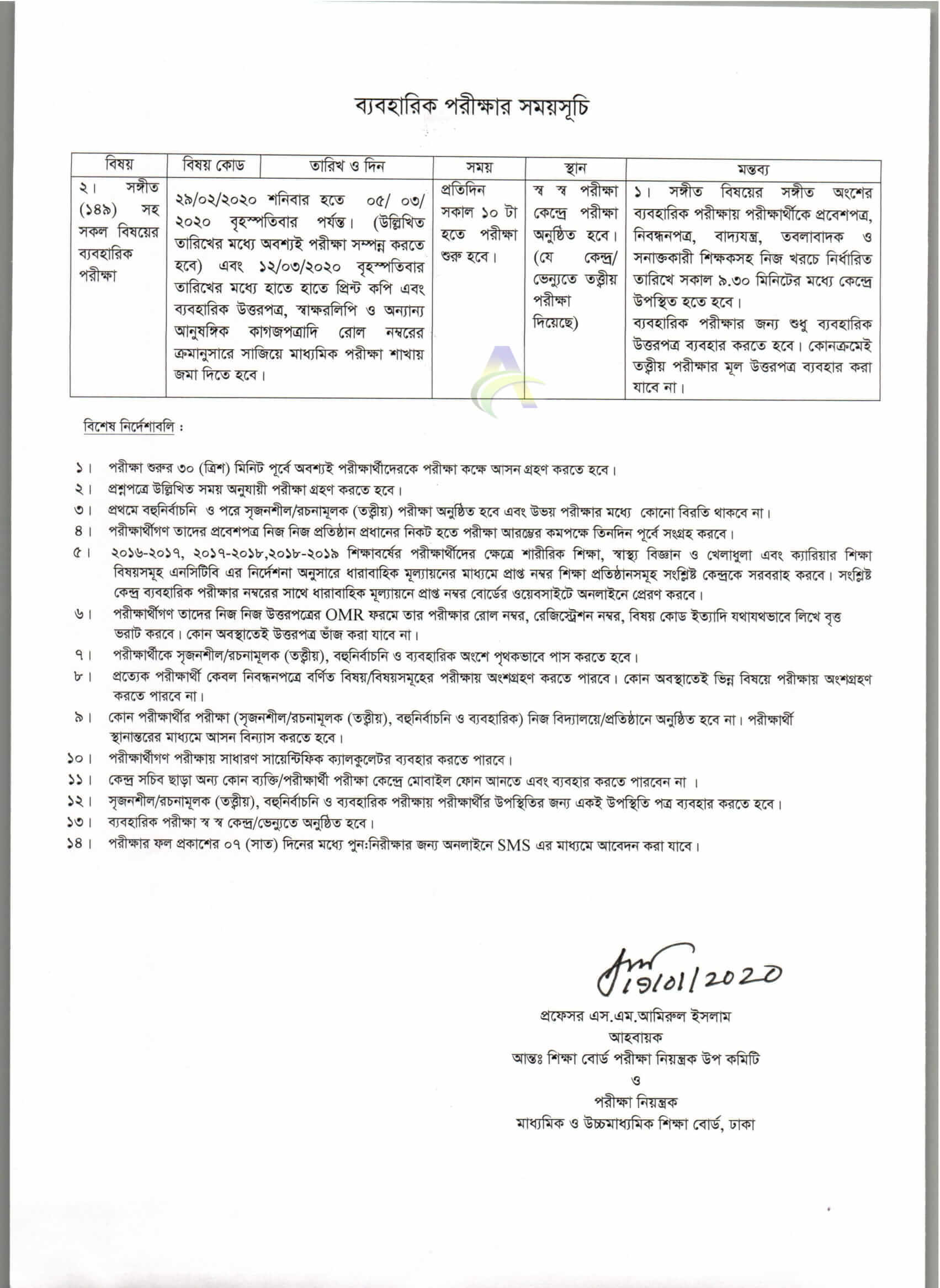 New SSC Routine 2021 PDF