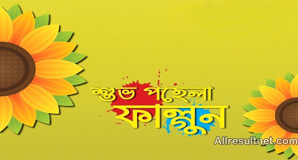 Pohela Falgun Image 2021
