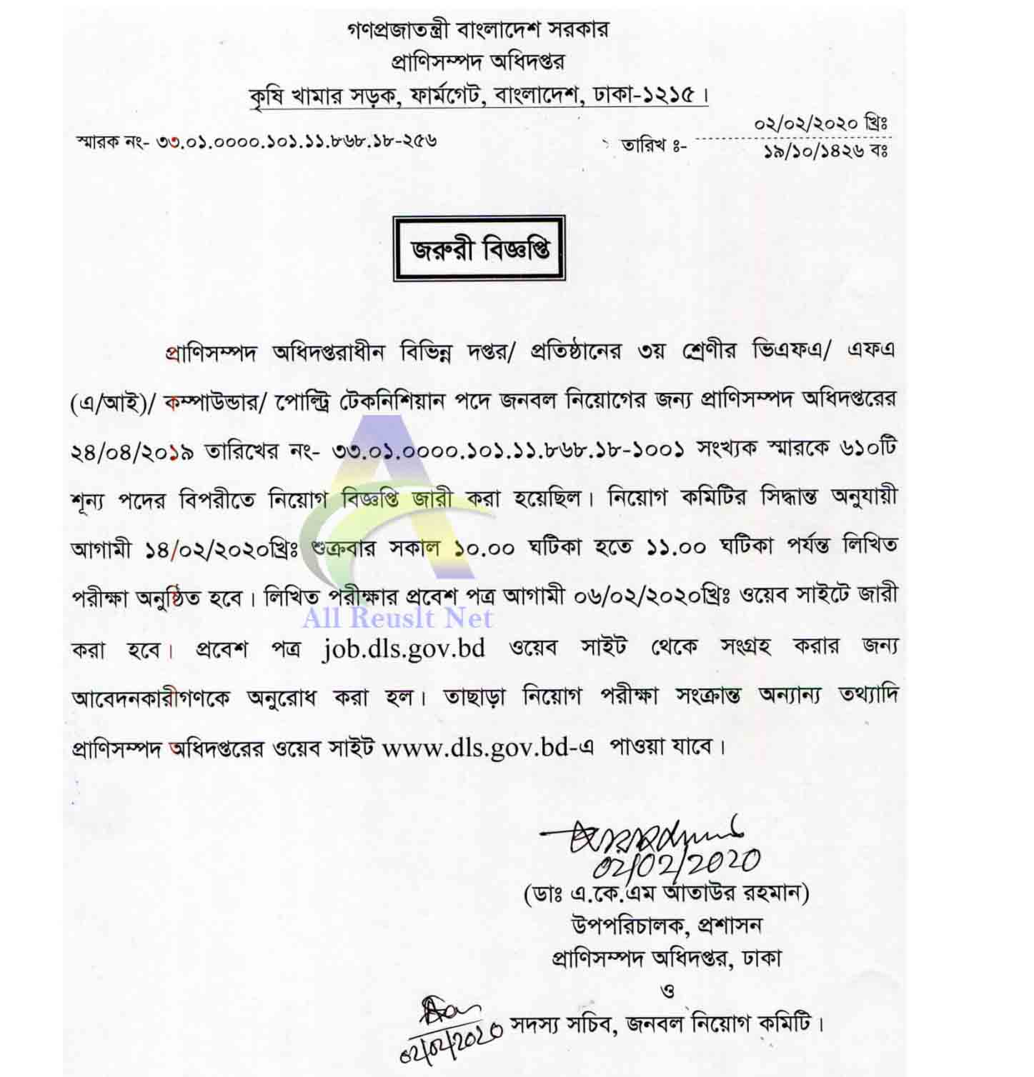 Prani Sompod Job Exam Date 2020