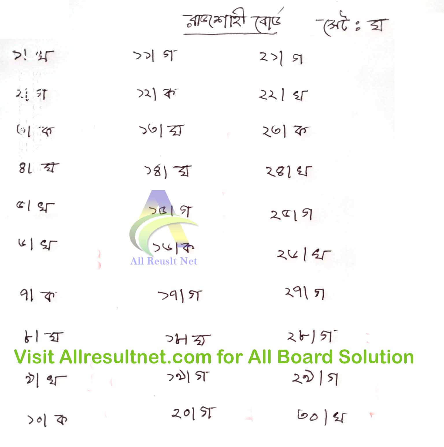 Rajshahi Board SSC Math Answer 2020