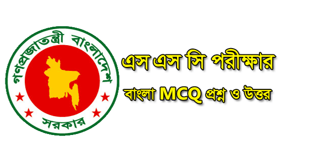 SSC Bangla MCQ Solution 2020