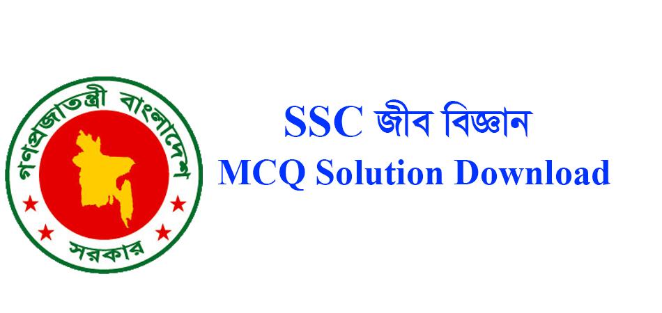 SSC Biology MCQ Answer 2021