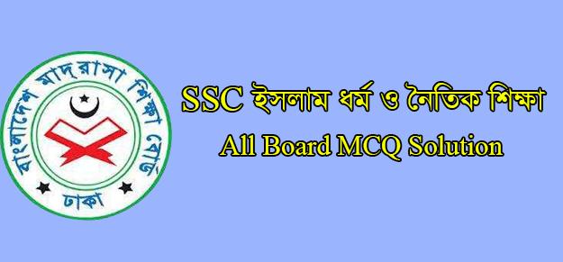 SSC Islam MCQ Answer 2021
