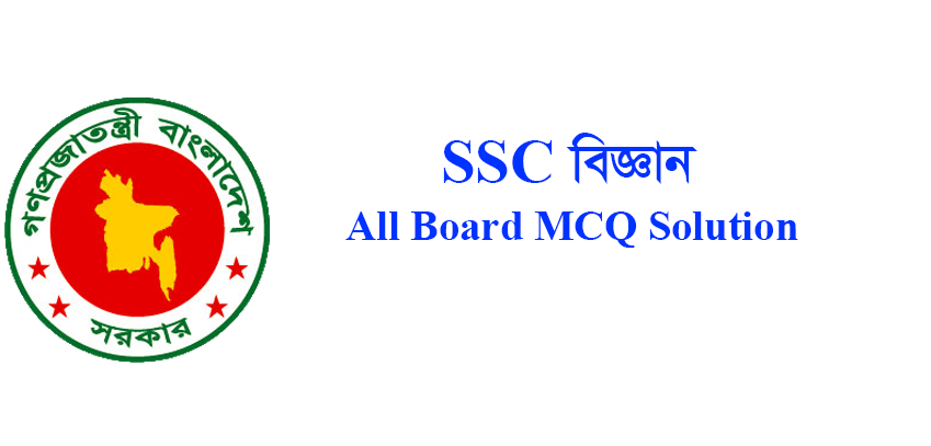 SSC Science MCQ Answer 2021