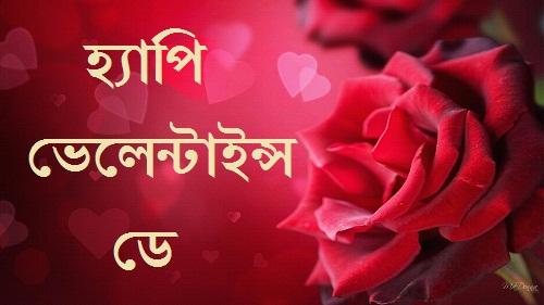 Valentines Day Bangla SMS