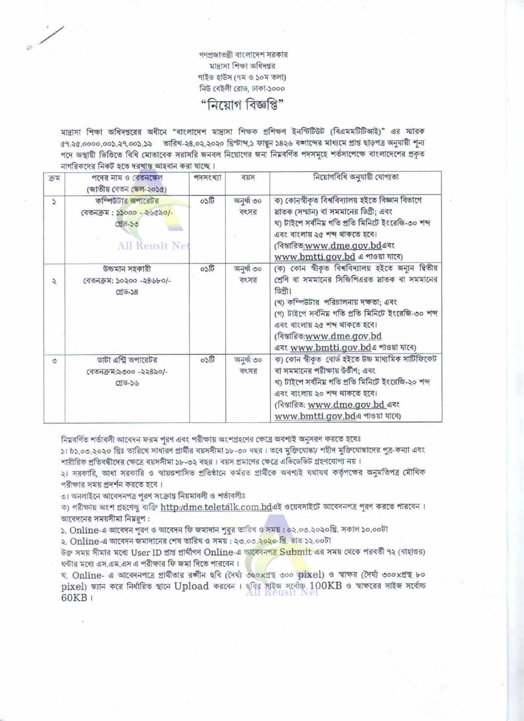 Madrasah Education Board Job Circular