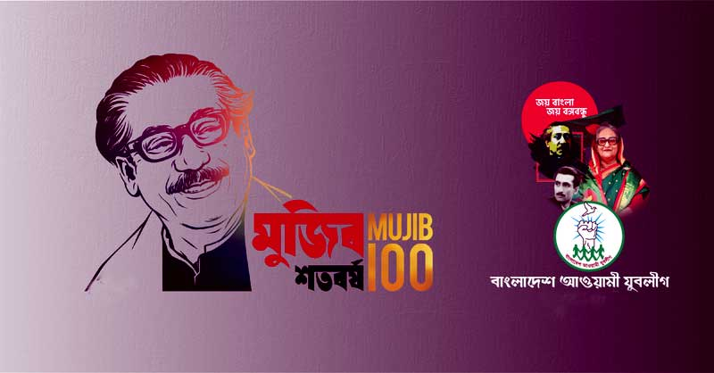 Mujib 100 Years Photo